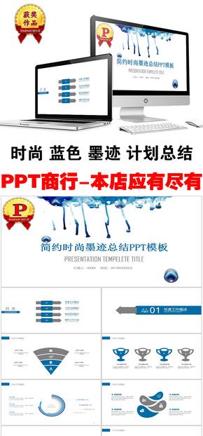 时尚蓝色墨迹计划总结PPT模板