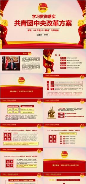 共青团中央改革方案通用PPT模板