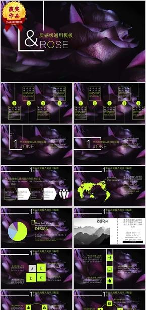 紫色魅惑玫瑰质感级商务汇报PPT模板