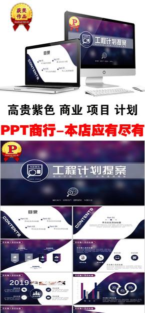 高贵紫色商业项目提案计划PPT模板
