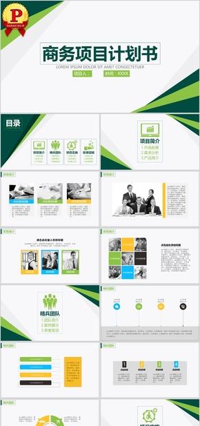 【顶级设计】绿色系列竞标利器商务项目计划书PPT模板