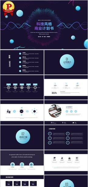 科技风格商业计划书产品发布总结PPT模板