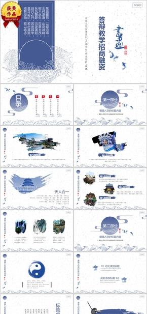 蓝色中国风企业商业答辩求职招聘PPT模板