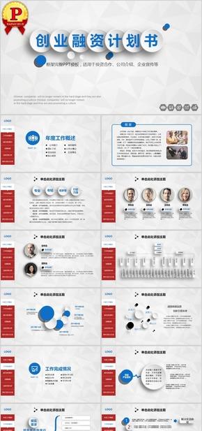 【顶级设计】蓝色创业融资计划书