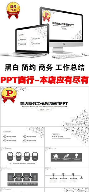 黑白简约风商务工作总结PPT模板