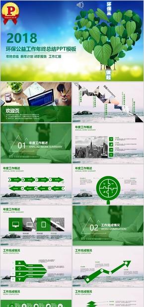 【顶级设计】绿色低碳节能环保环境保护工作汇报PPT模板