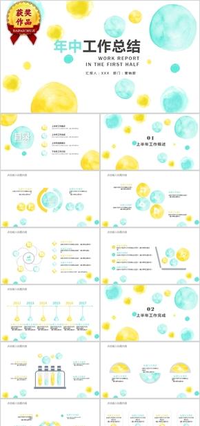【顶级设计】时尚商务动态通用PPT模板 (13)