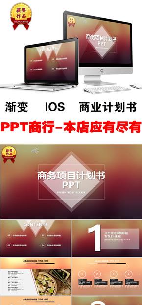 渐变IOS风商业计划书PPT模板
