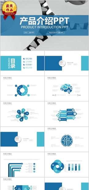 蓝色齿轮简约商务企业简介公司介绍产品介绍