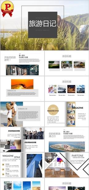 【顶级设计】旅游日记旅游相册杂志风PPT模板