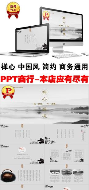 禅心中国风简约商务通用PPT模板