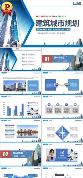 【顶级设计】建筑城市规划PPT模板
