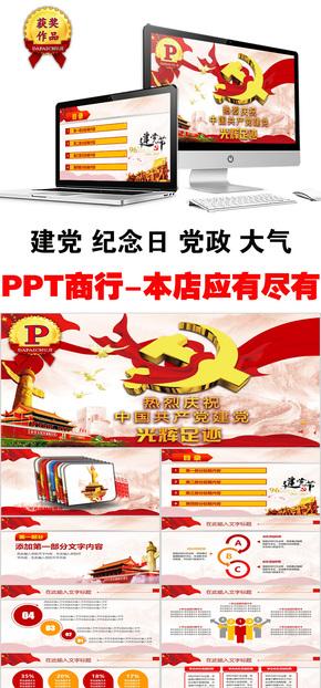 中国建党96周年纪念日PPT模板