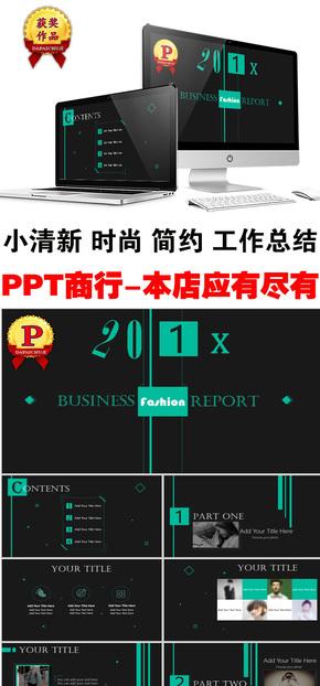 小清新时尚简约动画工作总结报告PPT模板