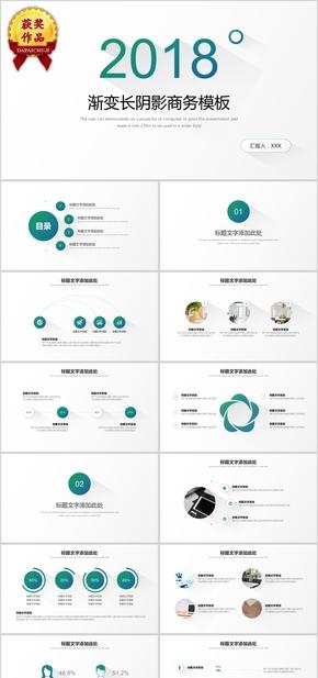 【顶级设计】时尚商务动态通用PPT模板 (30)