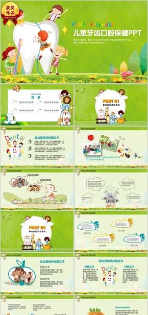 【顶级设计】儿童卡通活泼PPT幼儿园学校 模板 (5)