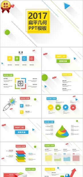 【顶级设计】时尚商务动态通用PPT模板 (15)