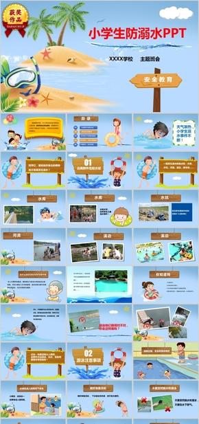 卡通校园学生防溺水安全教育PPT模板