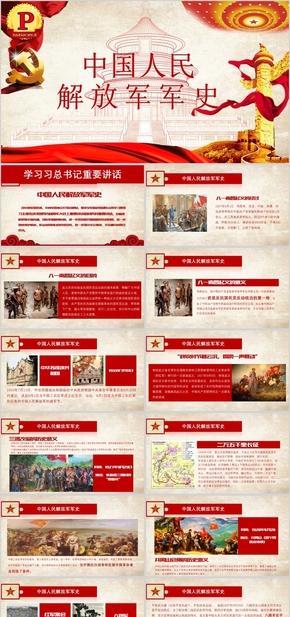 中国人民解放军军史PPT模板