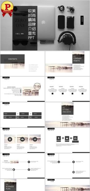【顶级设计】欧美时尚精简品牌介绍宣传PPT模板