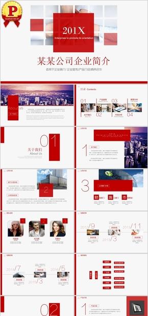 【顶级设计】红色大气企业简介企业宣传ppt