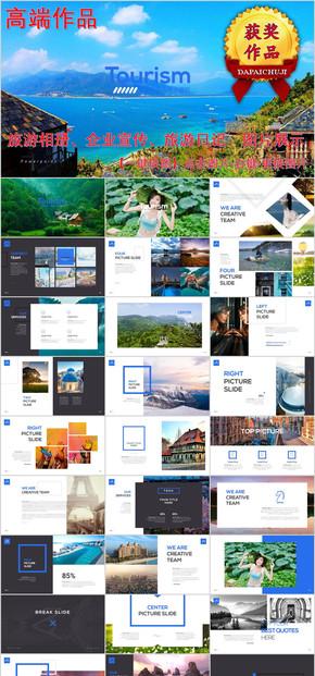 高端图片展示旅游相册企业宣传旅游日记【可一键换图】