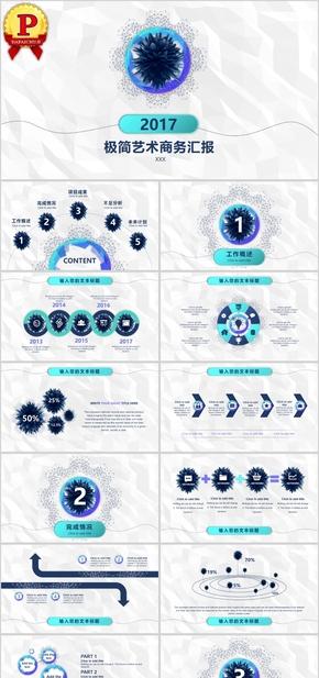 【顶级设计】极简艺术商务总结汇报PPT模板
