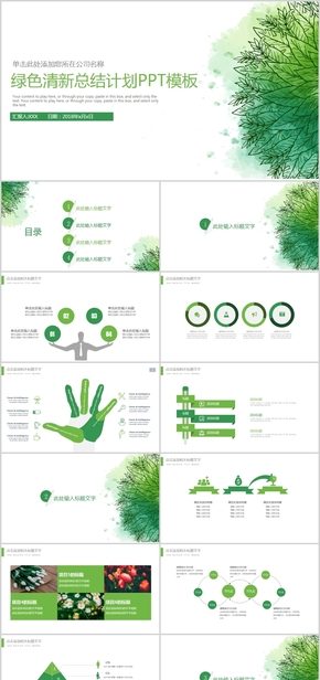 绿色清新总结计划PPT模板