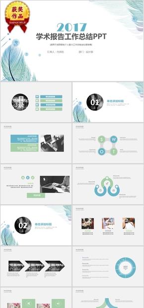 【顶级设计】时尚商务动态通用PPT模板 (4)