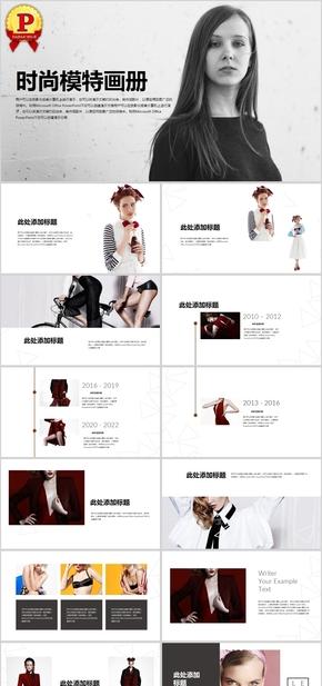 时尚模特画册PPT模版