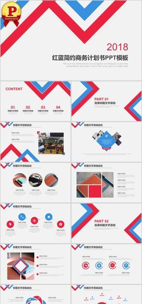 【顶级设计】全动态精美通用商务PPT模板 (1)