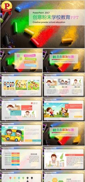 【顶级设计】创意粉末学校教育PPT模板