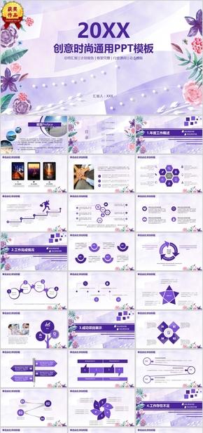 梦幻紫创意时尚花卉商务汇报PPT模板