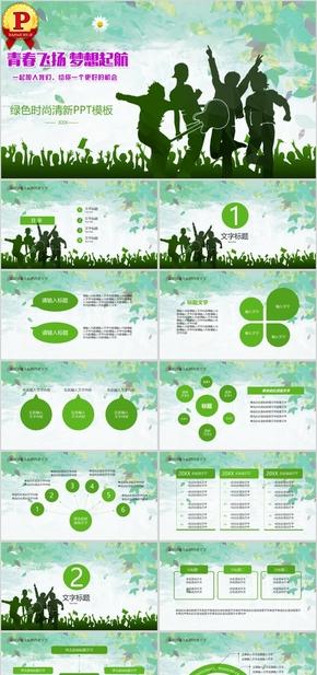 【顶级设计】青春飞扬梦想起行音乐活动项目策划方案PPT模板