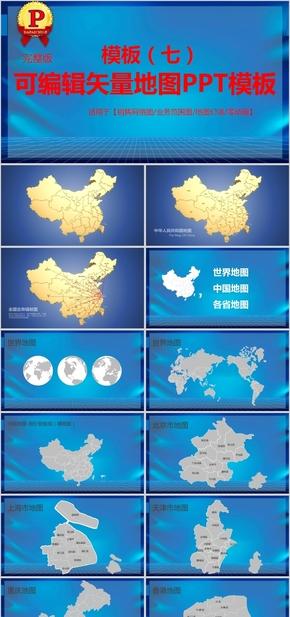 可编辑矢量地图世界中国省市地图PPT模板(七)