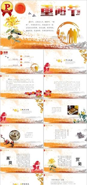重阳节民族风俗节日PPT模板