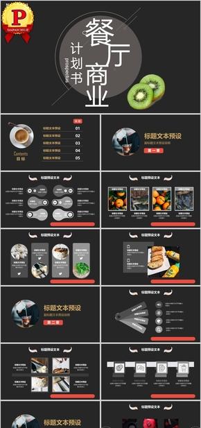 餐厅商业项目计划书PPT模板
