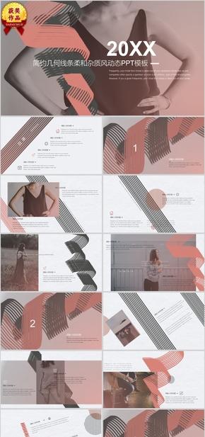 【顶级设计】全动态精美通用PPT模板 (20)