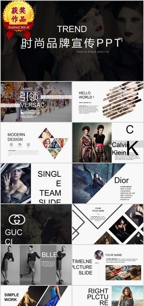 时尚大气简约欧美品牌宣传PPT模板