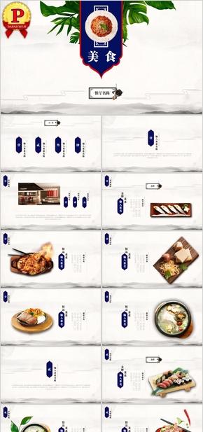【顶级设计】 中式西餐厅宣讲介绍PPT模板