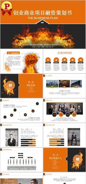【顶级设计】创业商业项目融资策划书PPT模板