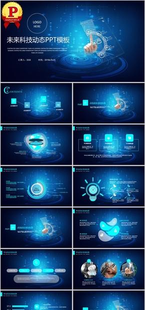 【顶级设计】未来科技动态PPT模板