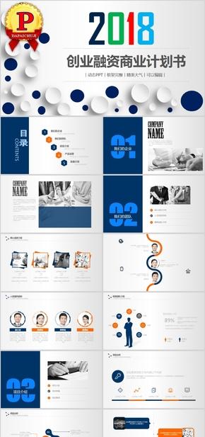 【顶级设计】商业计划动态PPT模板