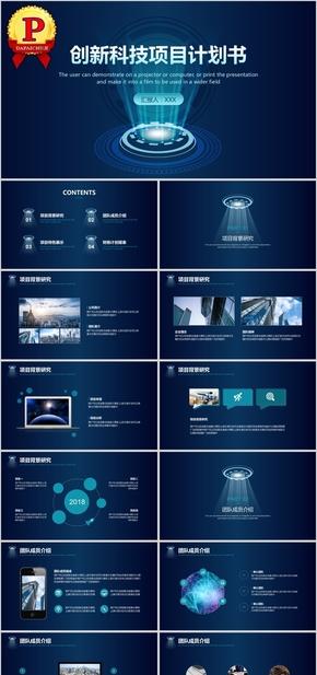 创新科技商业项目计划书PPT模板
