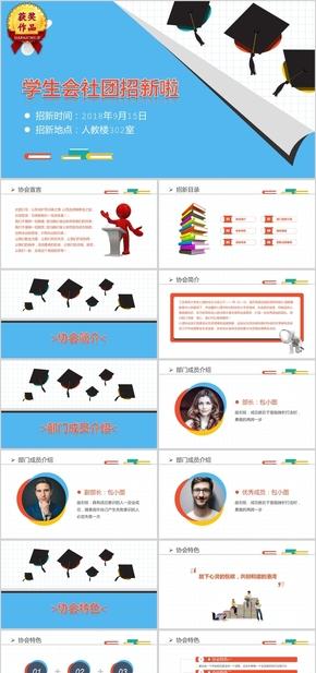 学生会社团招新活动宣传策划PPT模板