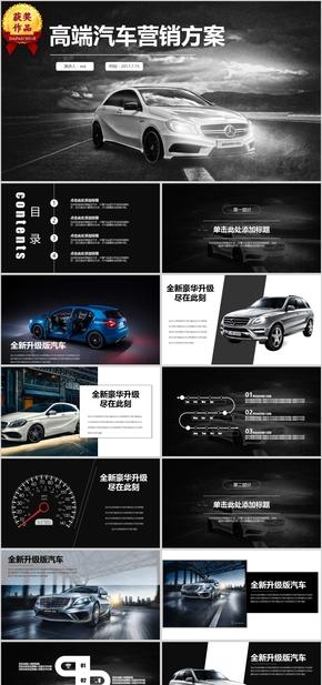 高端汽车风营销方案工作报告商务模板