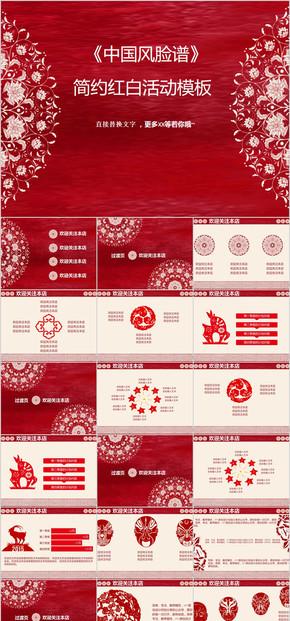 中国风脸谱PPT