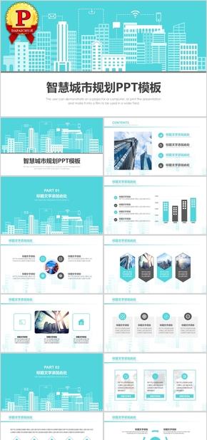 智慧城市建设发展建筑规划工作PPT模板