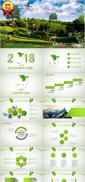 【顶级设计】绿色清新通用生态模板