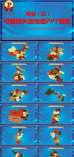 可编辑矢量地图世界中国省市地图PPT模板(四)